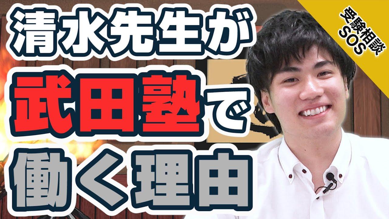 【vol.1647】清水先生はどうして武田塾で働いているのか?大手イケメン塾講師から「授業をしない塾」に就職した理由 受験相談SOS
