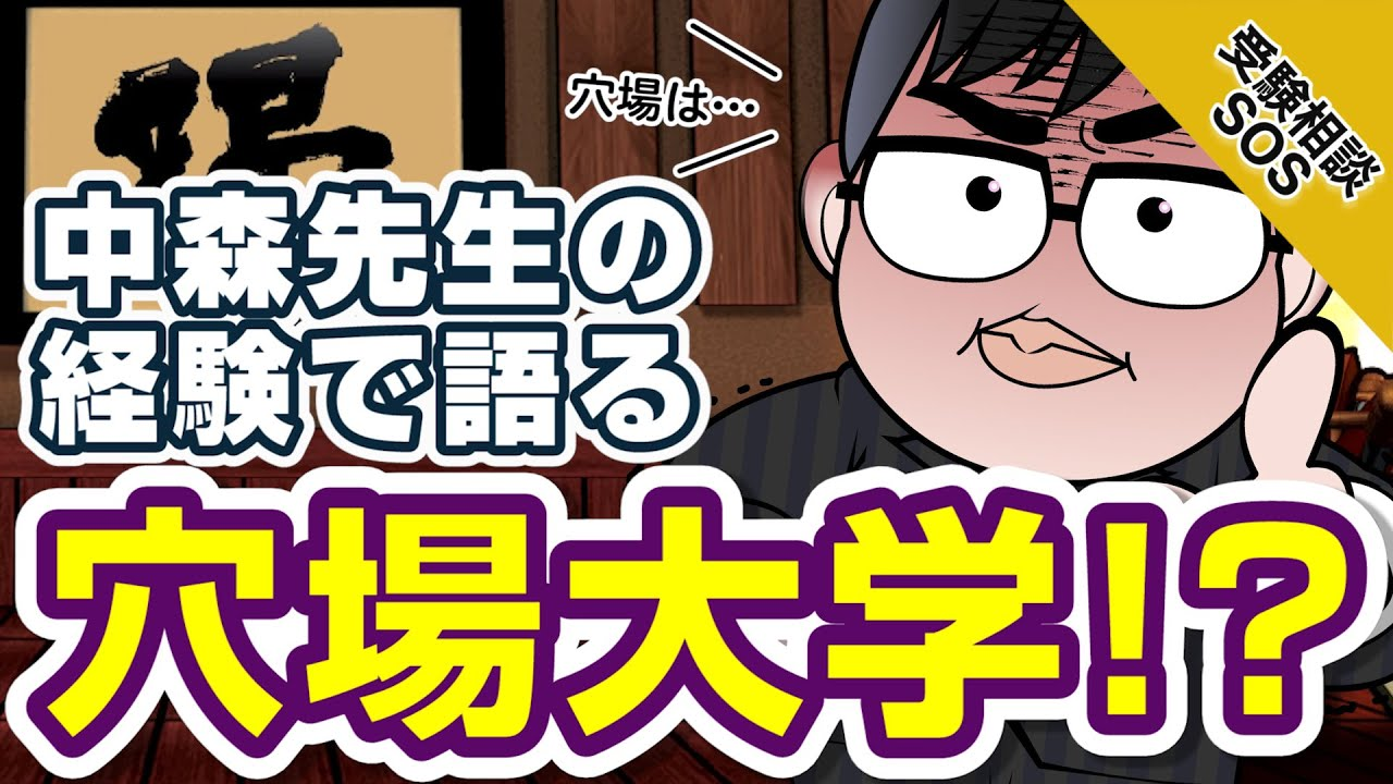 【vol.1653】中森先生がズバリ!穴場大学発表!?|受験相談SOS