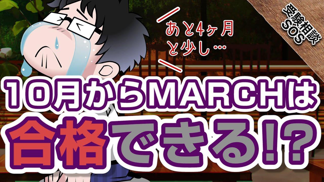 【vol.1671】10月からMARCHに合格!?その可能性を山火先生が力説!!