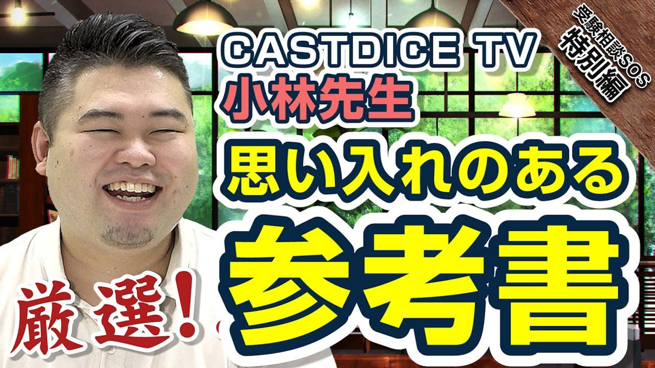 【特別編】CASTDICE TVの小林先生登場!!小林先生と中森先生が選ぶ思い入れのある参考書! 受験相談SOS