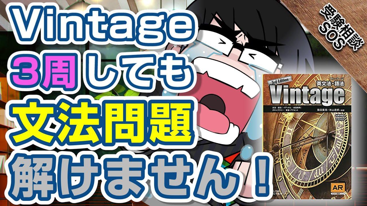 【vol.1676】英文法・語法vintageを3周もやっているのに模試ではとれない!?その原因を教えます!!|受験相談SOS