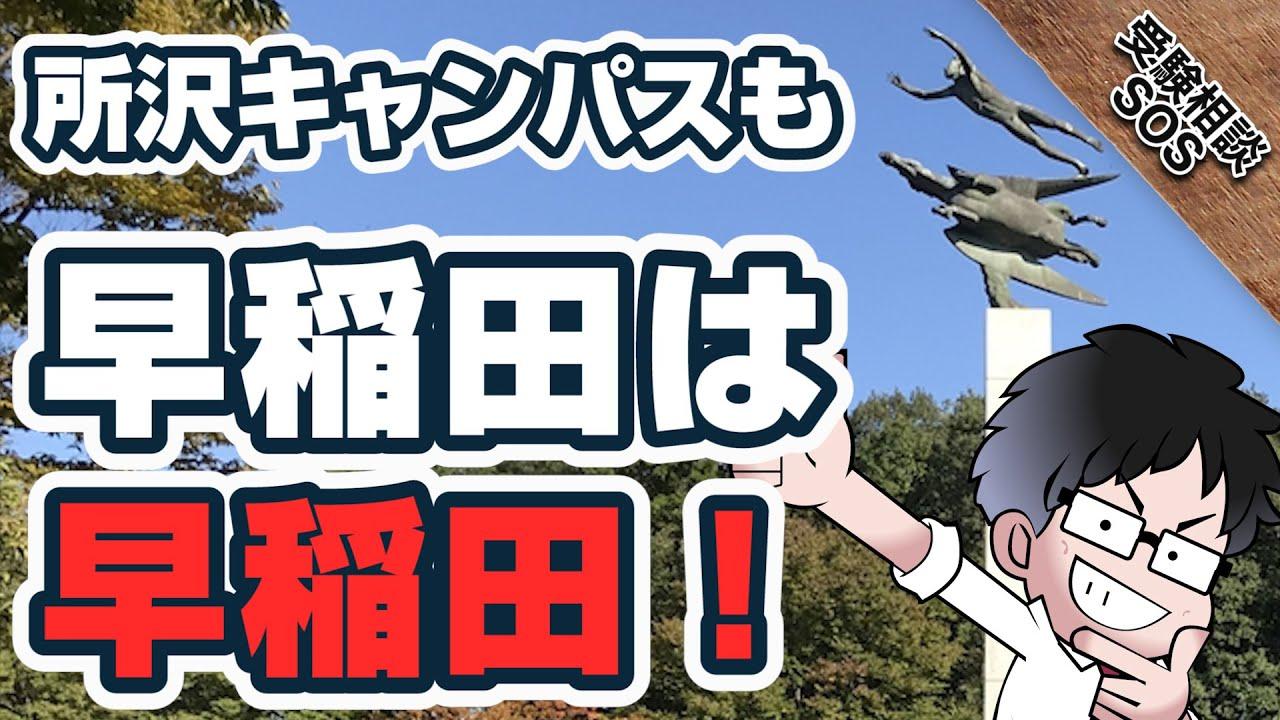 【vol.1674】早稲田大学ならどこでもいい??人間科学部を受けるべきかに対して山火先生がアドバイス!|受験相談SOS