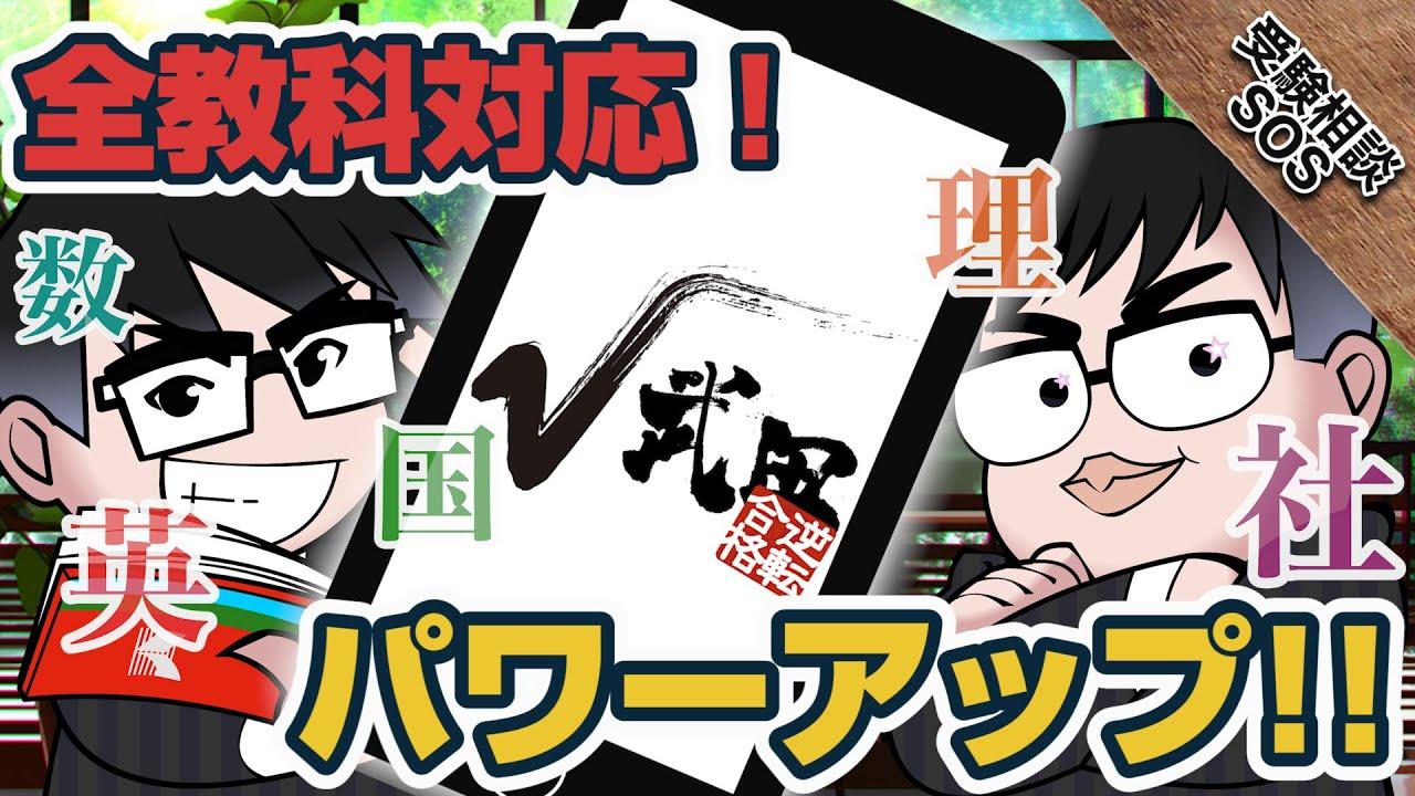【vol.1713】【アプリ「√武田」がパワーアップ!】アップデートで要望の多かったあの機能がついに追加されました!|受験相談SOS
