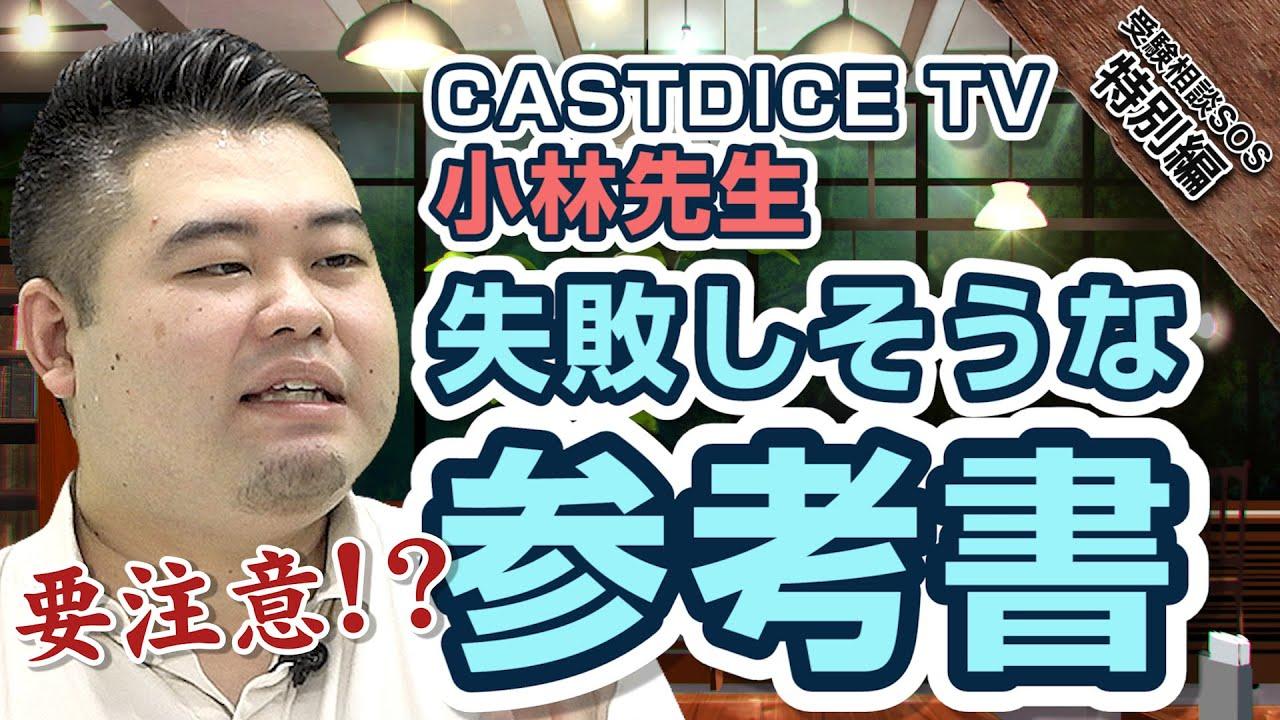 【特別編】CASTDICE TVの小林先生と高田先生が選ぶ失敗しやすい参考書!|受験相談SOS