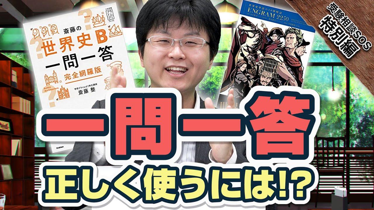【特別編】「一問一答」でつぶし合い!?鈴木先生が教えてくれる「一問一答」の正しい使い方!|受験相談SOS