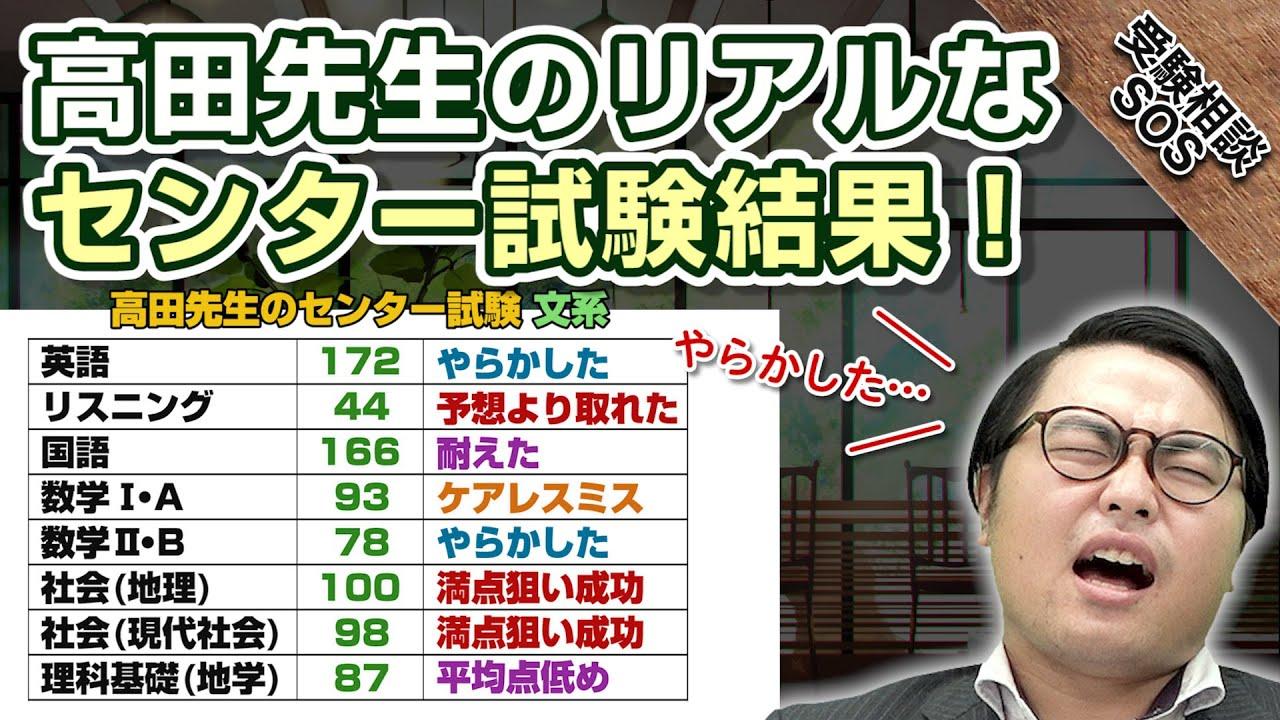 【vol.1731】これが本番のリアルな得点配分!高田先生のセンター試験結果!|受験相談SOS