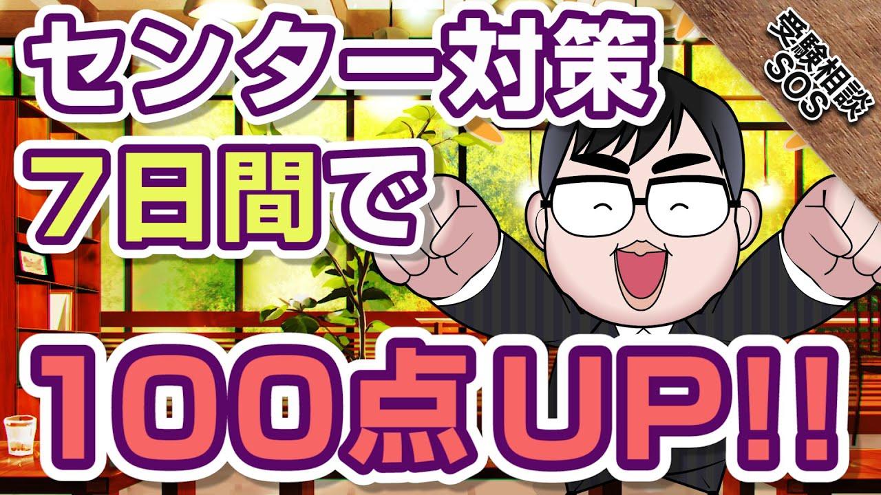 【vol.1760】7日間で100点UP!センター直前期で点数を上げられる秘策を公開!!|受験相談SOS