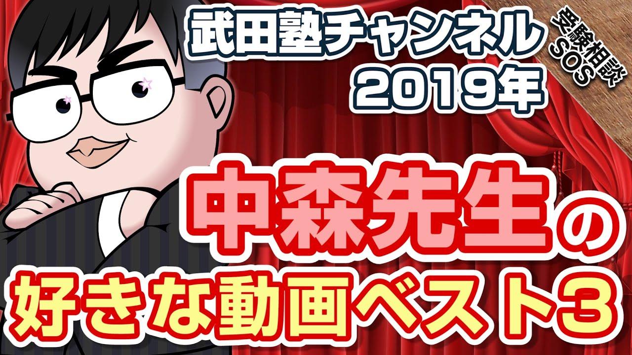 【vol.1756】夢が詰まっている!!武田塾チャンネル2019年!中森先生が選ぶ好きな動画ベスト3!!|受験相談SOS