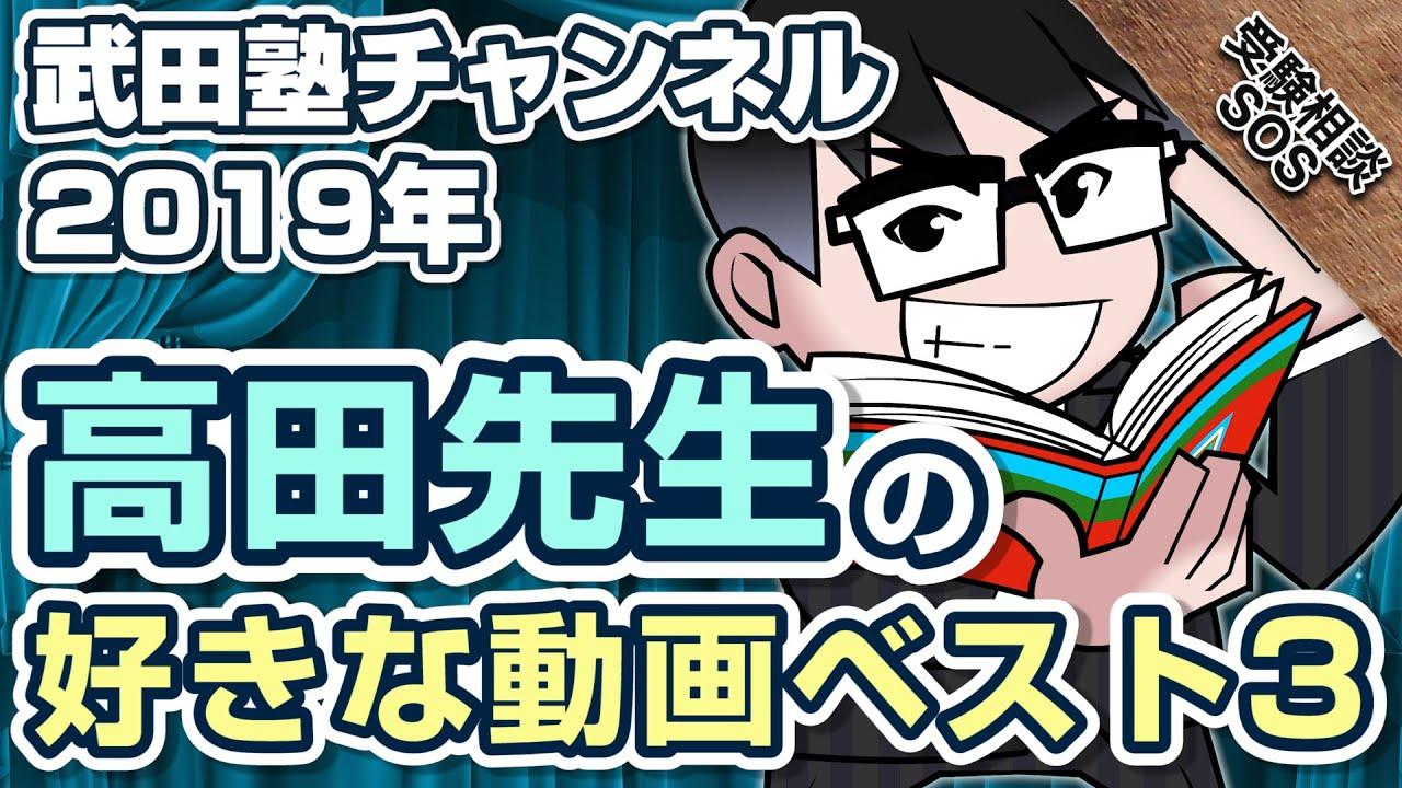 【vol.1755】1本目に見るのはこれ!!!武田塾チャンネル2019年!高田先生が選ぶ好きな動画ベスト3!!|受験相談SOS