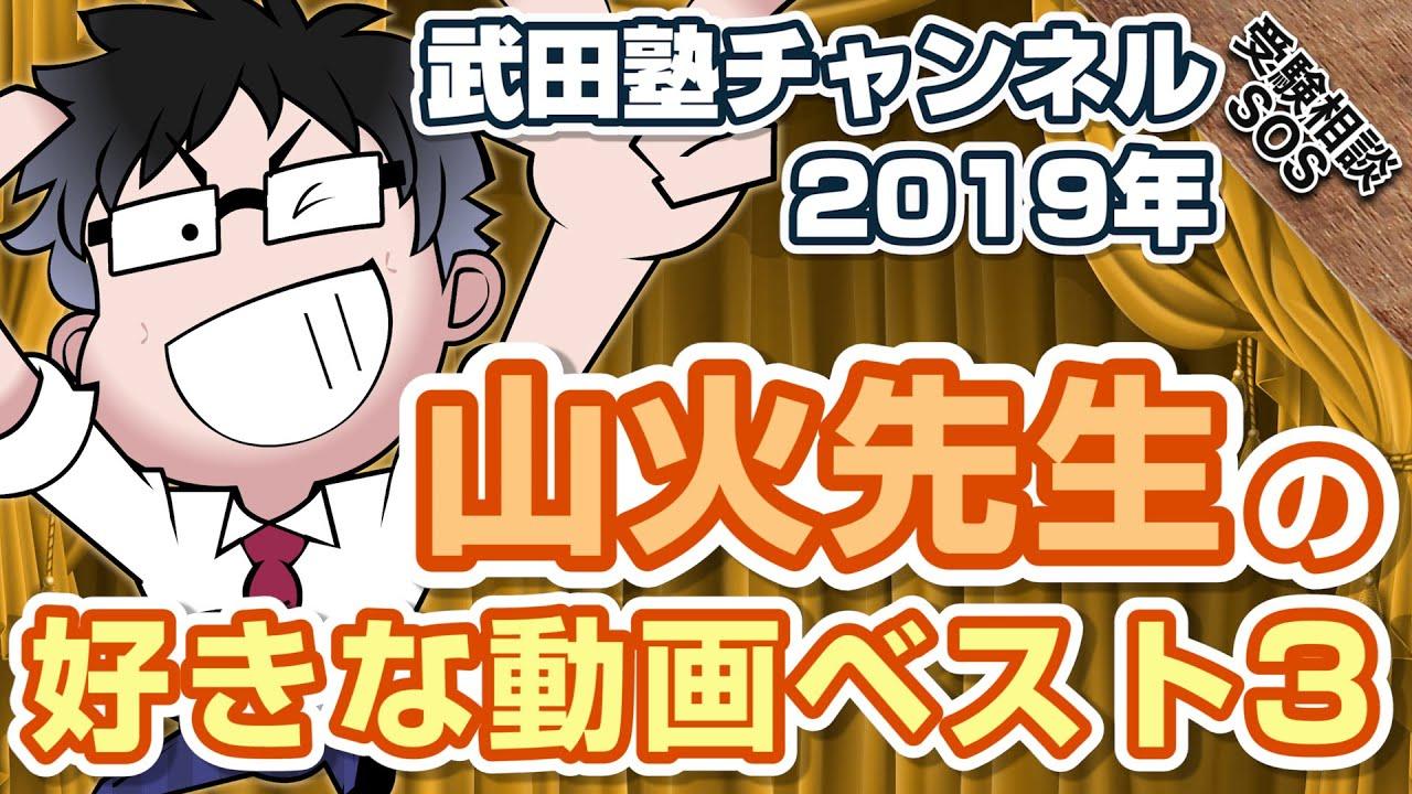 【vol.1754】早稲田愛♪武田塾チャンネル2019年!山火先生が選ぶ好きな動画ベスト3!!|受験相談SOS