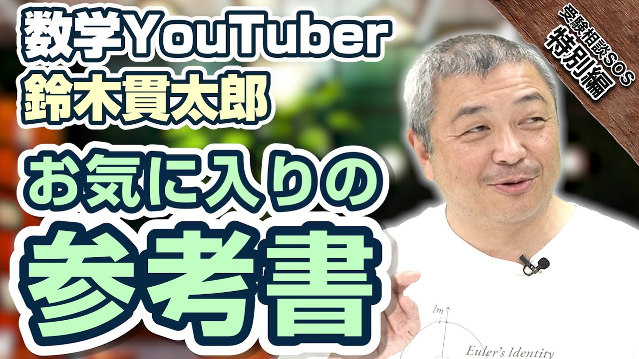 【特別編】鈴木貫太郎さんが選ぶオススメの参考書「そんなのねえ!!」…その理由とは!?|受験相談SOS