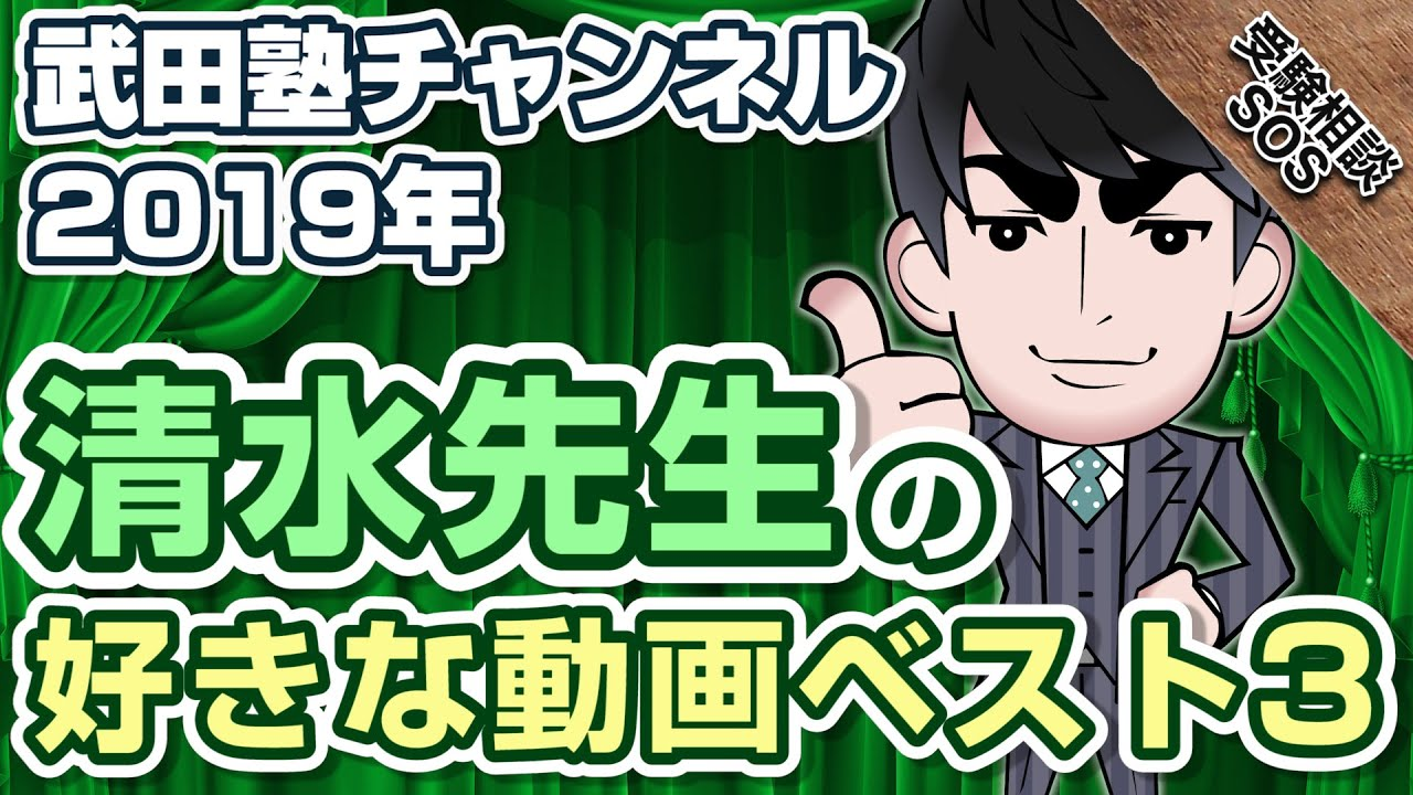 【vol.1753】学校や塾の先生に見てもらいたい!?武田塾チャンネル2019年!清水先生が選ぶ好きな動画ベスト3!!|受験相談SOS