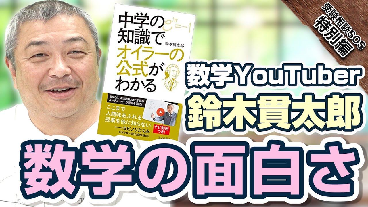 【特別編】数学YouTuberの鈴木貫太郎さん登場!数学の面白さや勉強法について語ります!!|受験相談SOS