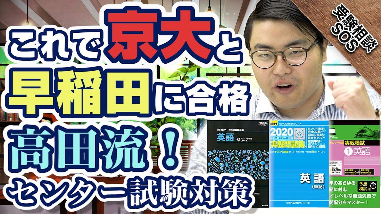 【vol.1708】高田流!センター試験対策!!88%取れる方法!|受験相談SOS