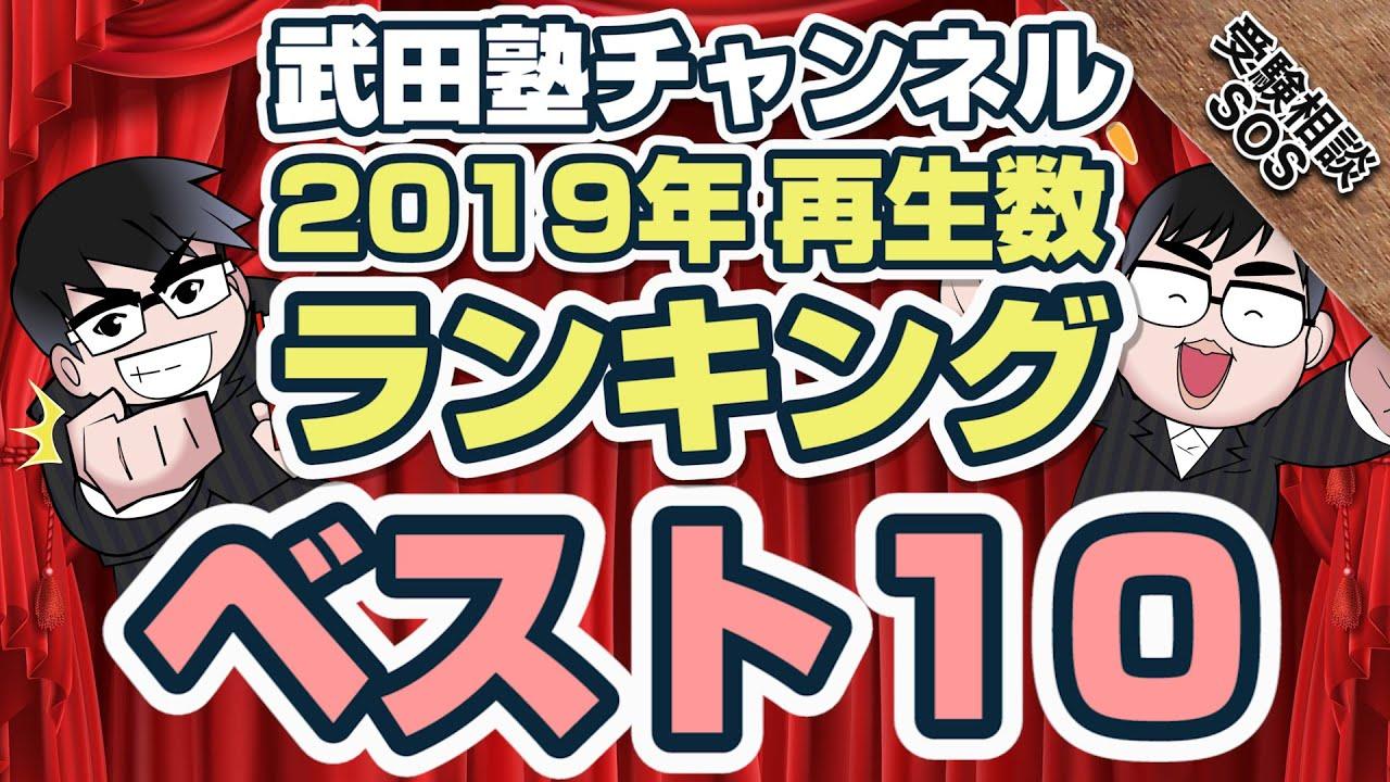 【vol.1752】第1位はあの動画!!武田塾チャンネル2019年再生数ランキング|受験相談SOS