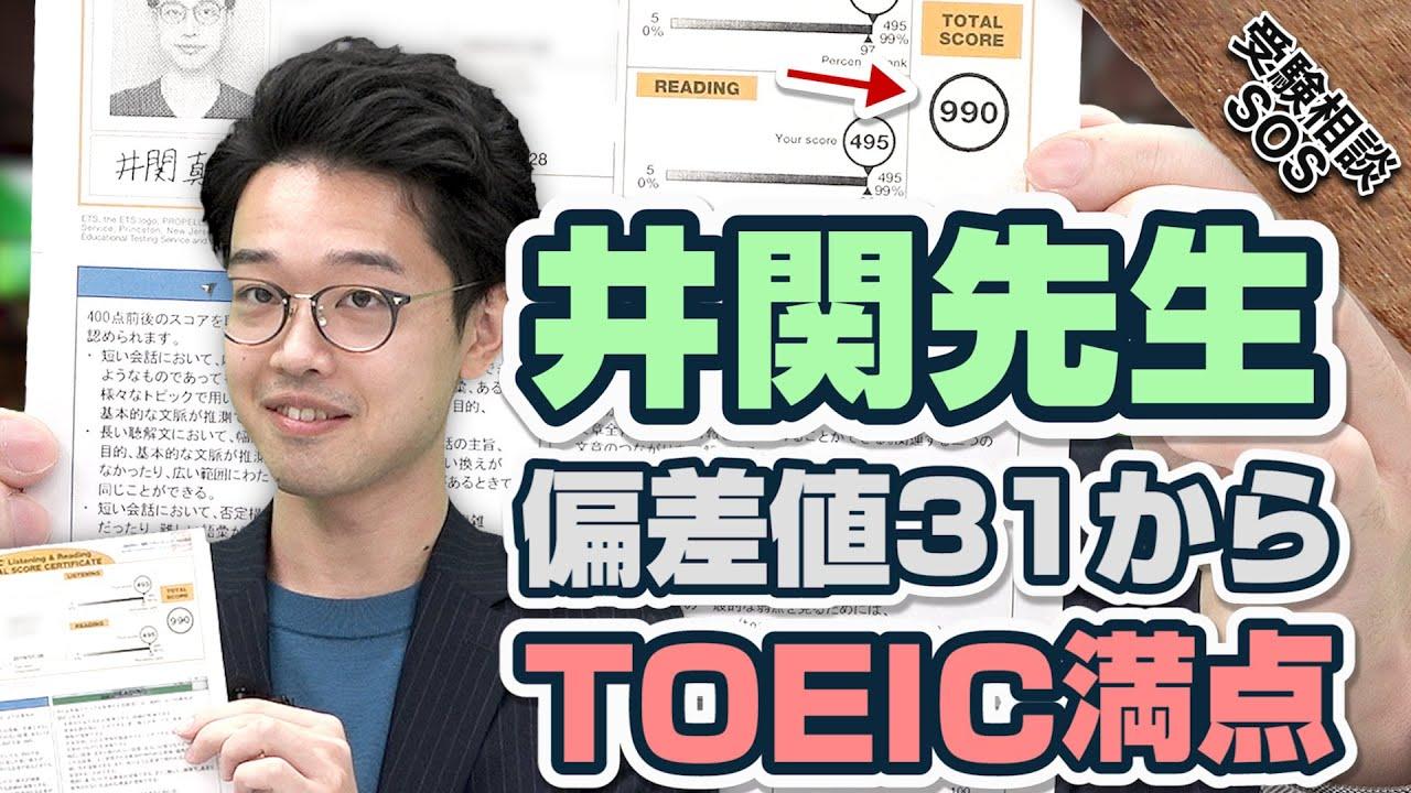 【vol.1738】TOEIC990点満点・英検1級の井関先生も最初は英語ができなかった?!井関先生の英語人生を振り返る!!  受験相談SOS