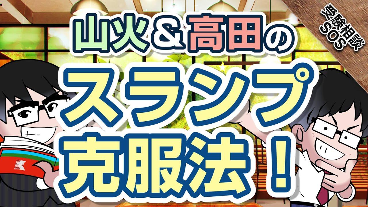 【vol.1742】スランプからどうやって立ち直った!?山火先生&高田先生のスランプ克服法!|受験相談SOS