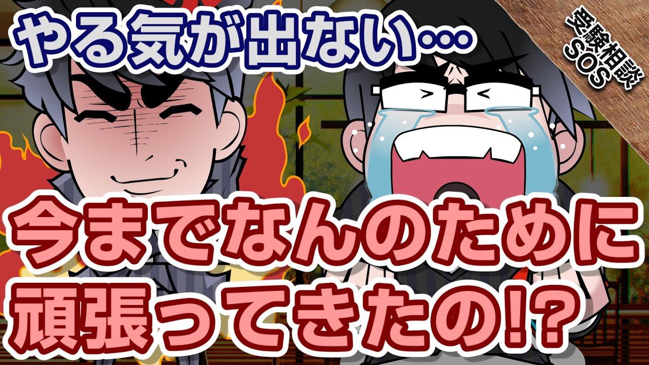 「滑り止めに合格してやる気がなくなりました。」「入試がたくさんあり疲れました。」という受験生に高田先生が喝!|受験相談SOS