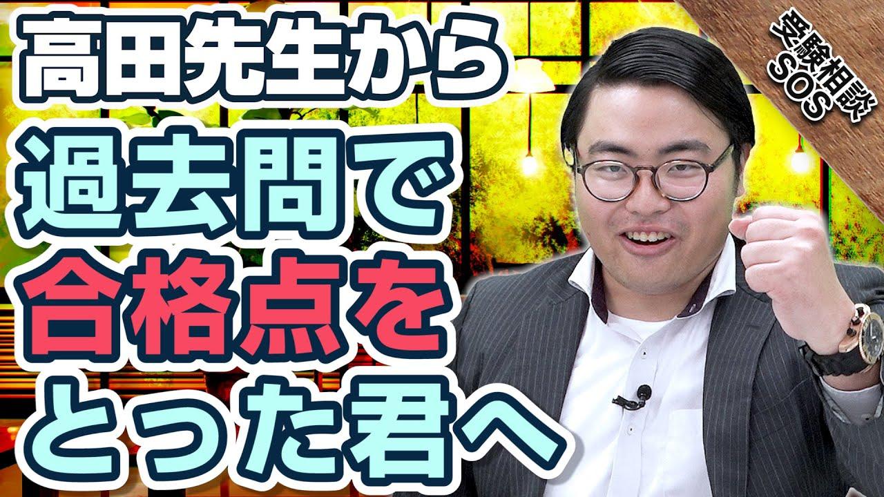 【vol.1730】高田先生からのメッセージ!~過去問で合格最低点を取って喜んでいる人へ~ 受験相談SOS