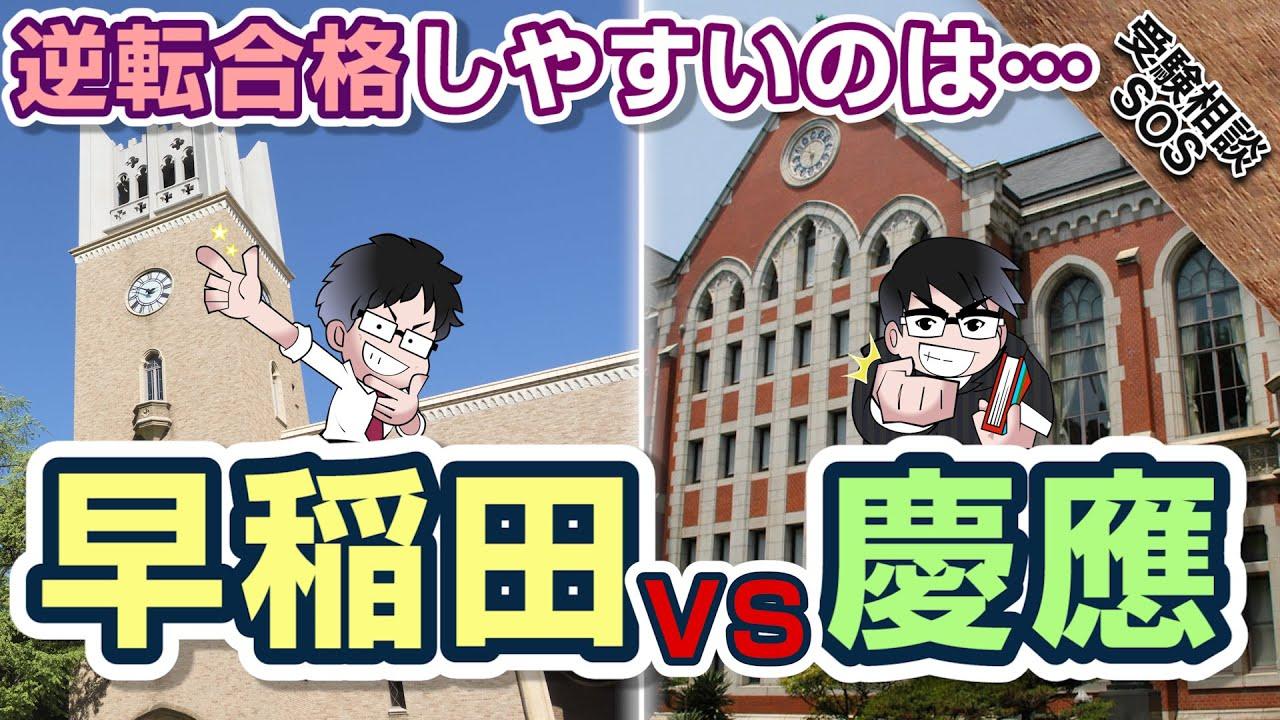早稲田大学VS慶應義塾大学…逆転合格しやすいのはどっち!?|受験相談SOS