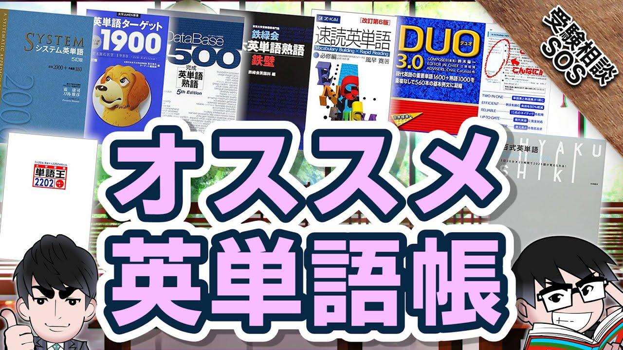 【高田セレクトざっくり4分類】オススメの単語帳!これから勉強するなら何型の単語帳!?|受験相談SOS