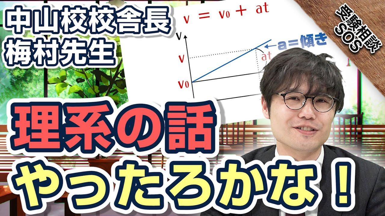 中山校校舎長の梅村先生に聞く国公立理系志望の子が来年合格するために必要な勉強法とは? 受験相談SOS