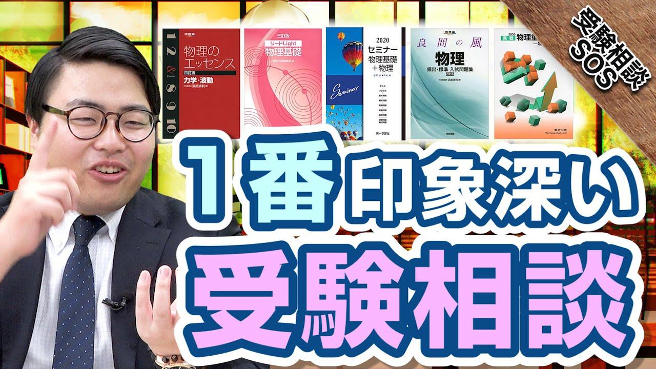 高田先生の1番印象に残った受験相談!『参考書コレクトに走っていない!?』|受験相談SOS