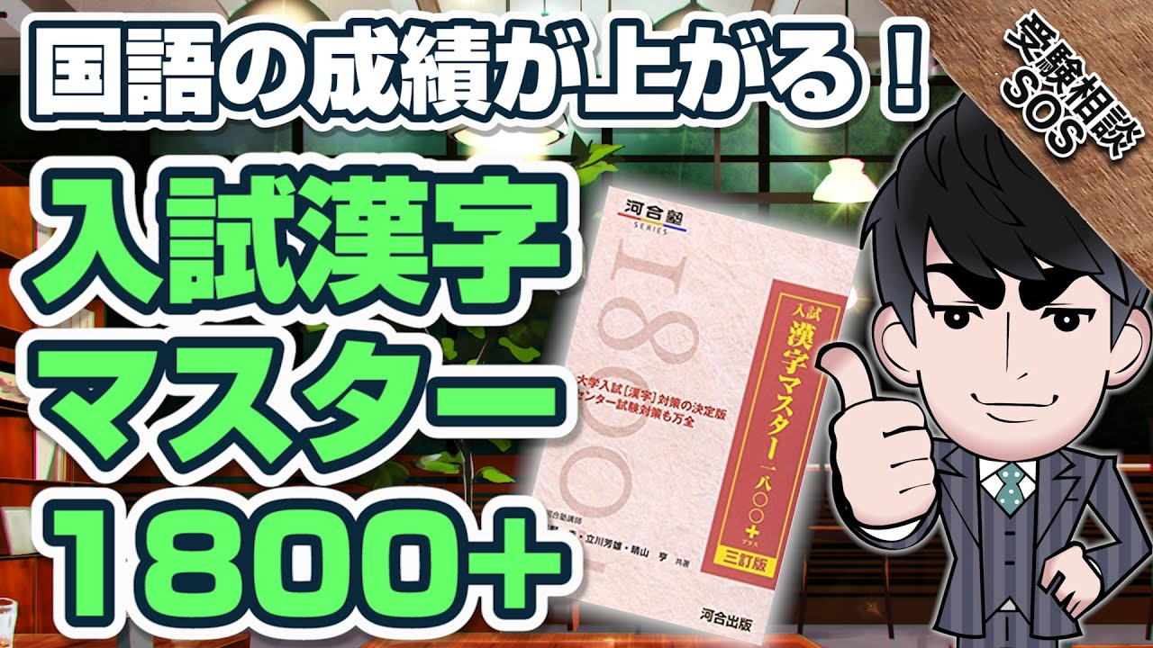 実はすごい本?!『入試漢字マスター1800+』を正しく使えば現代文の成績が上がる! 受験相談SOS