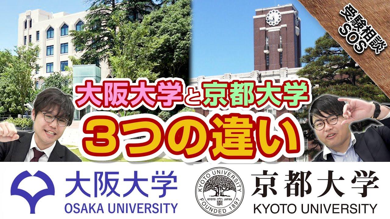 大阪大学と京都大学の違い!3つに絞って違いを解説!! 受験相談SOS