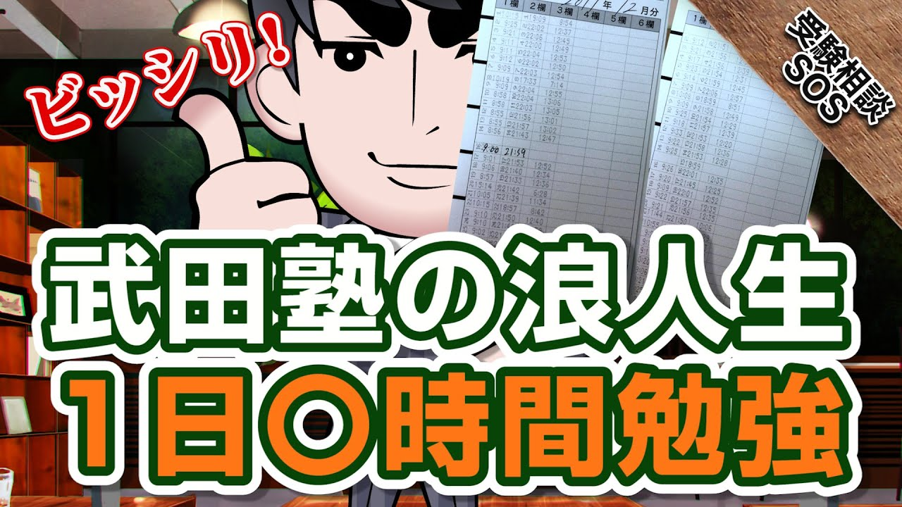 早慶・MARCHに合格した武田塾の浪人生は1日どれぐらいの時間勉強していた?|受験相談SOS