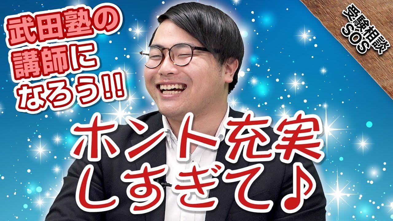 『働きやすい!』武田塾チャンネルを見て合格した人は武田塾の講師をオススメします!!|受験相談SOS