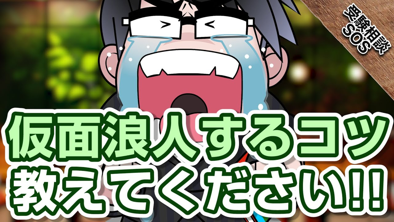 高田先生が知る限りで仮面浪人するコツを教えます!…けどキツイ戦いです!!|受験相談SOS