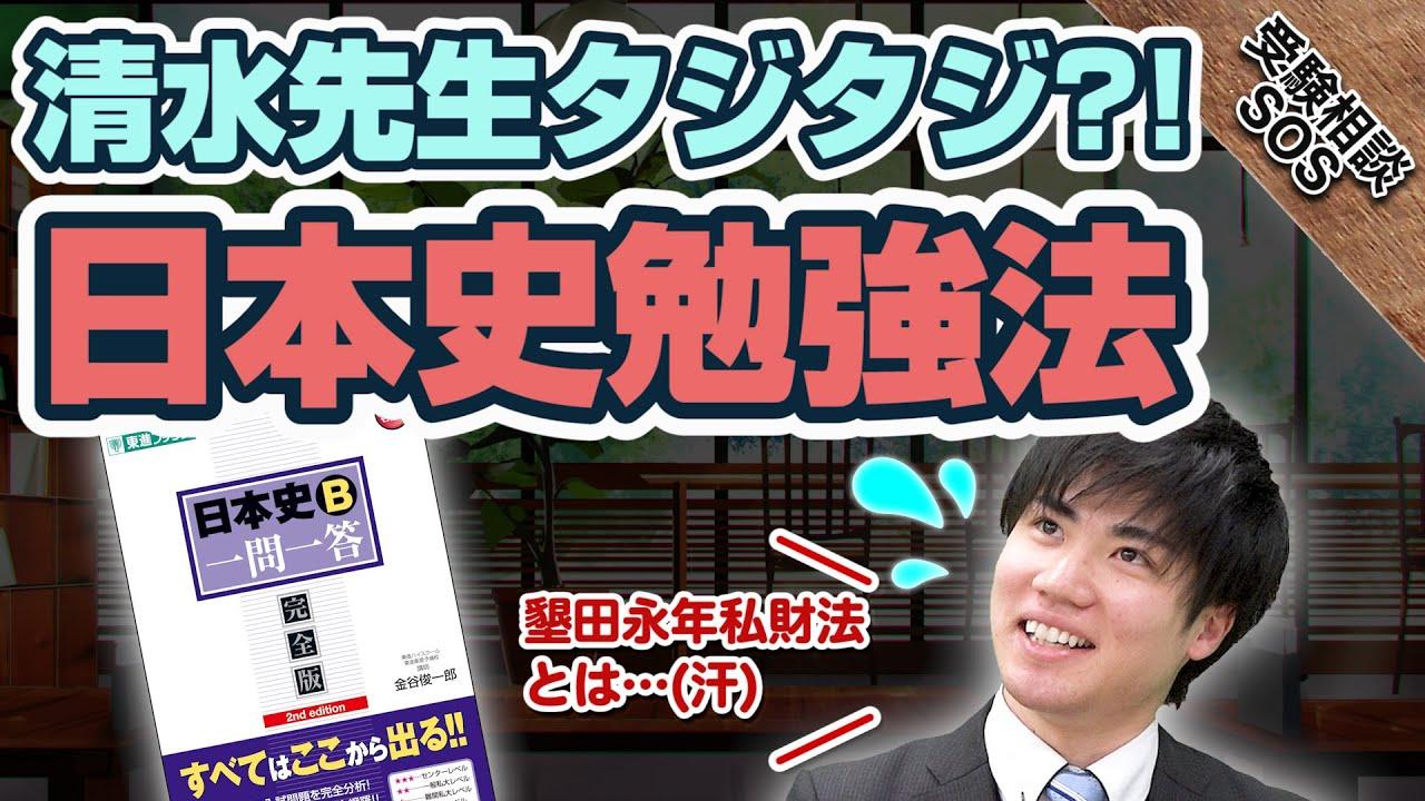 清水先生がいじめられる?『日本史一問一答』をやっても成績があがらない理由と正しい日本史勉強法 受験相談SOS