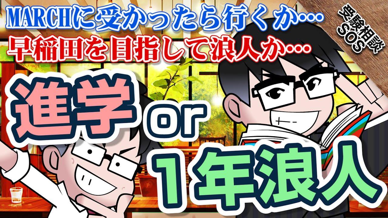 【vol.1785】MARCHに受かったら行くか早稲田を目指すために浪人か…結果を考えたときに本当に大事な選択!|受験相談SOS