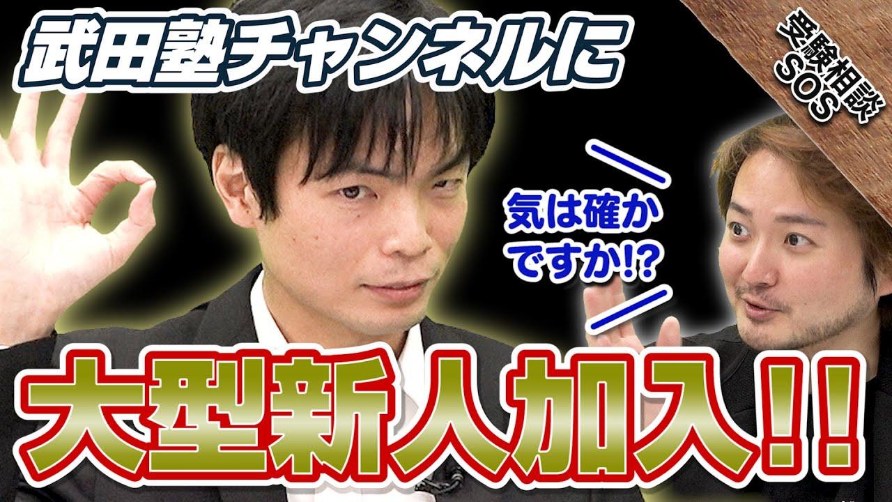 英語最強講師のあの人が!?武田塾チャンネルにまさかの大型新人が加わりました!!|受験相談SOS