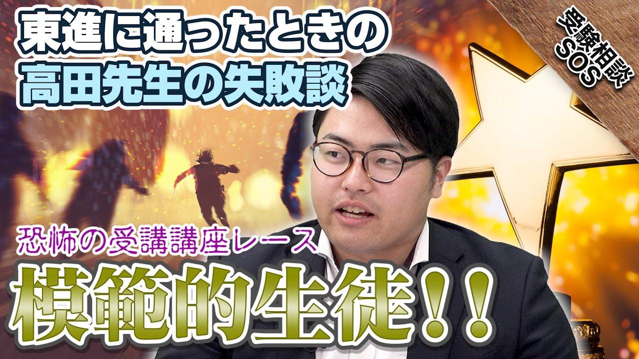 【恐怖の講座受講レース!?】高田先生が東進に通ったときの失敗談!|受験相談SOS