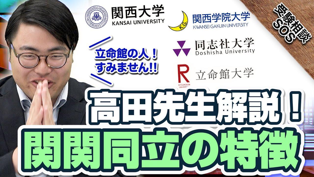 関関同立の特徴!高田先生のオススメ大学と「立命館の人!すみませんでした!!」|受験相談SOS