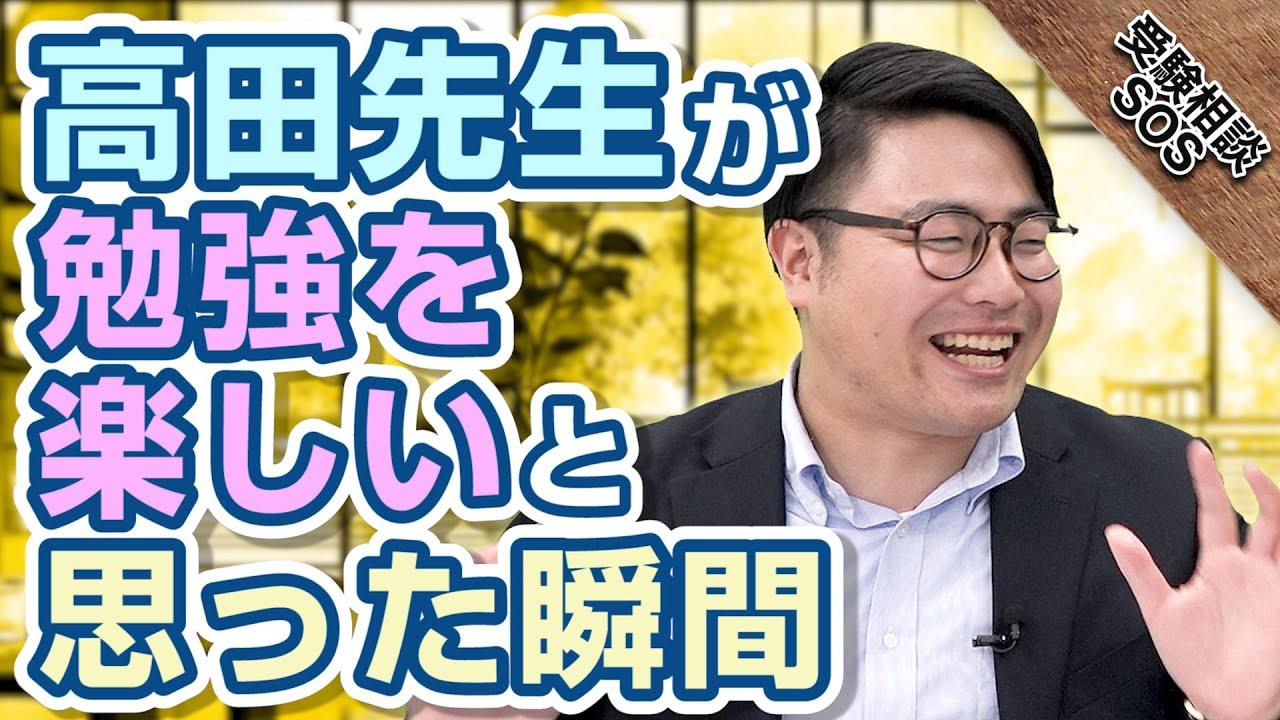 高田先生が勉強を楽しいと思った瞬間はありますか?|受験相談SOS