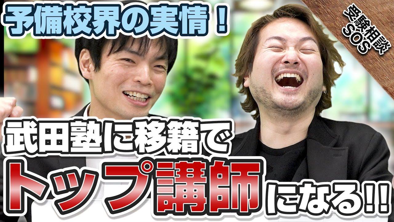 森田先生に聞く予備校界の実情!実力派の若手予備校講師達がトップを目指すためには武田塾に移籍して「課長」になる!?|受験相談SOS