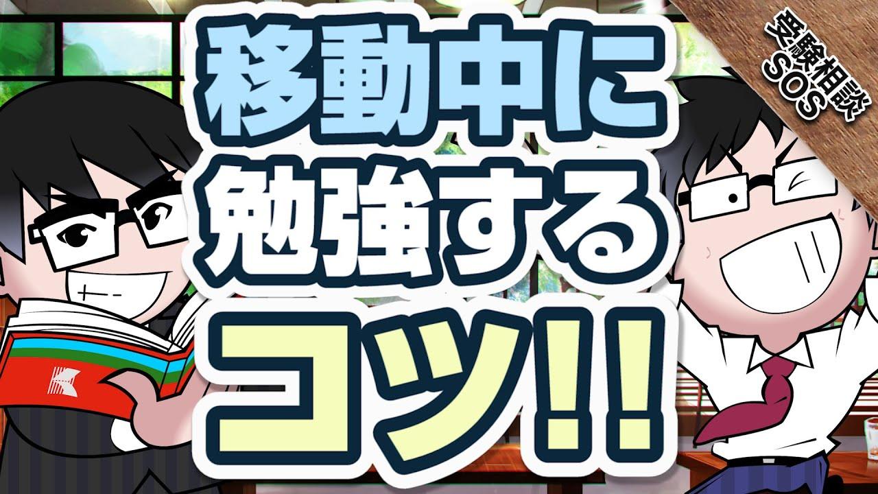 移動中に勉強するコツ!山火先生と高田先生の移動中にやっていた参考書とは!?|受験相談SOS