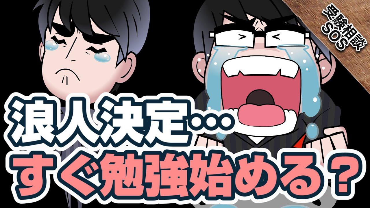 浪人が決まってダラダラしている子に高田先生の喝!!勉強を早く始めるメリット! 受験相談SOS