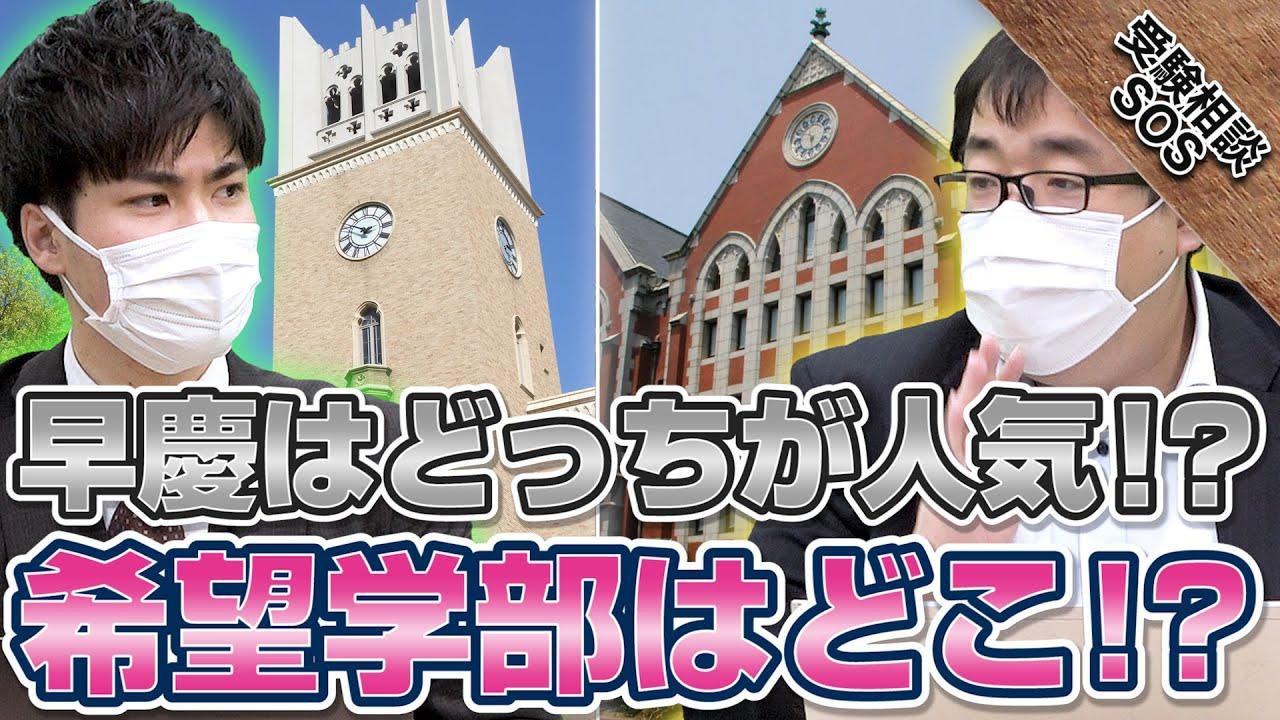 早慶志望は早稲田と慶應どっちが多くて学部もどこが人気なのか!?|受験相談SOS