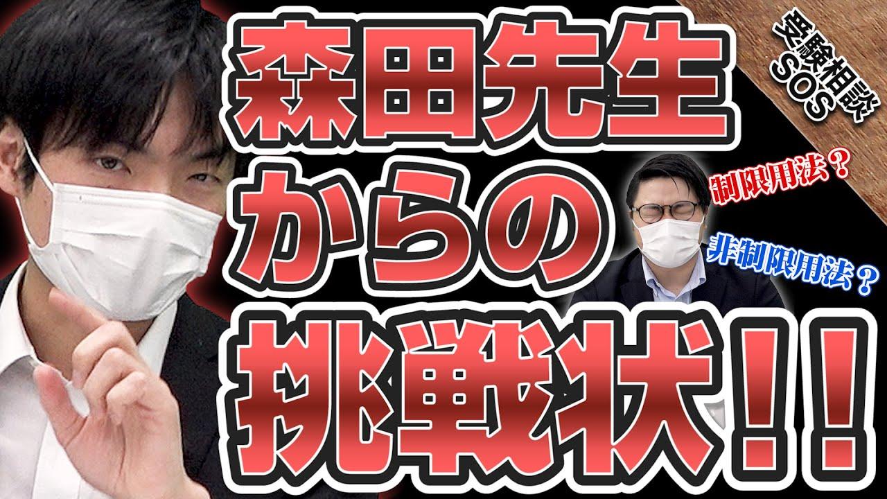 【森田先生が出題】英語の基礎が身についているかわかる4つのチェック問題!|受験相談SOS