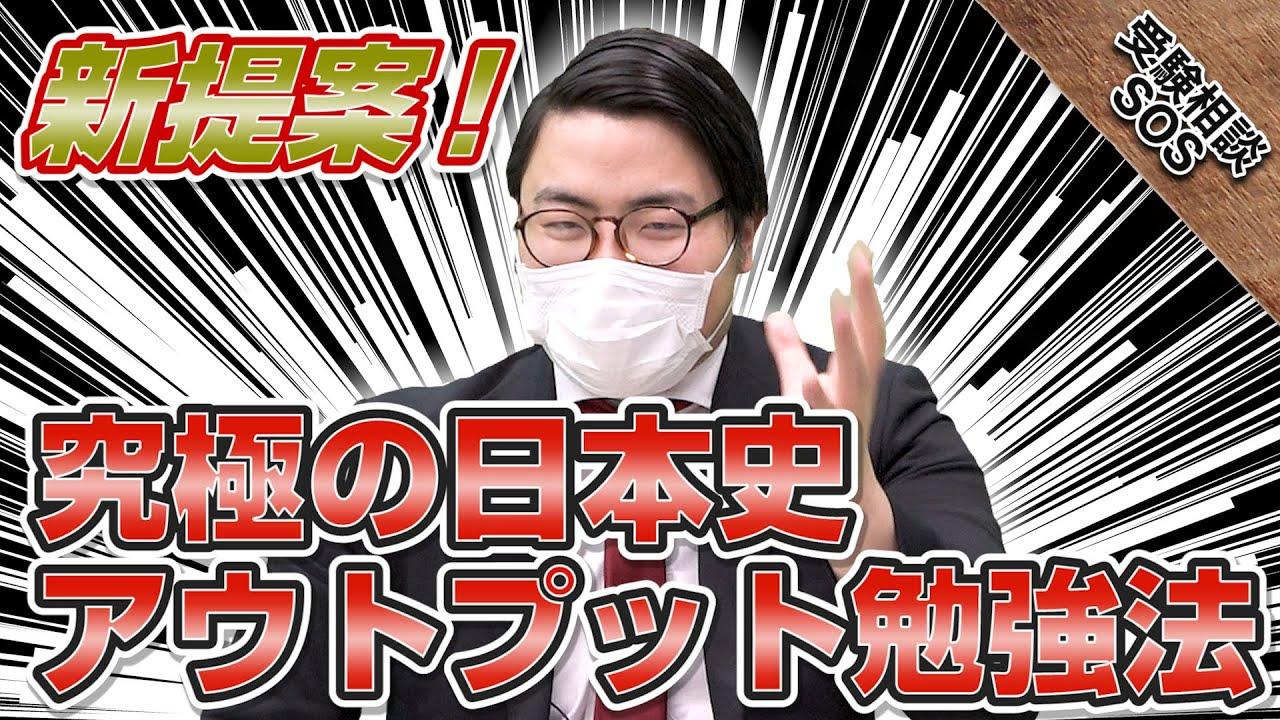 【新提案】究極の日本史アウトプット勉強法!これで日本史の伸び悩みを解決!!|受験相談SOS