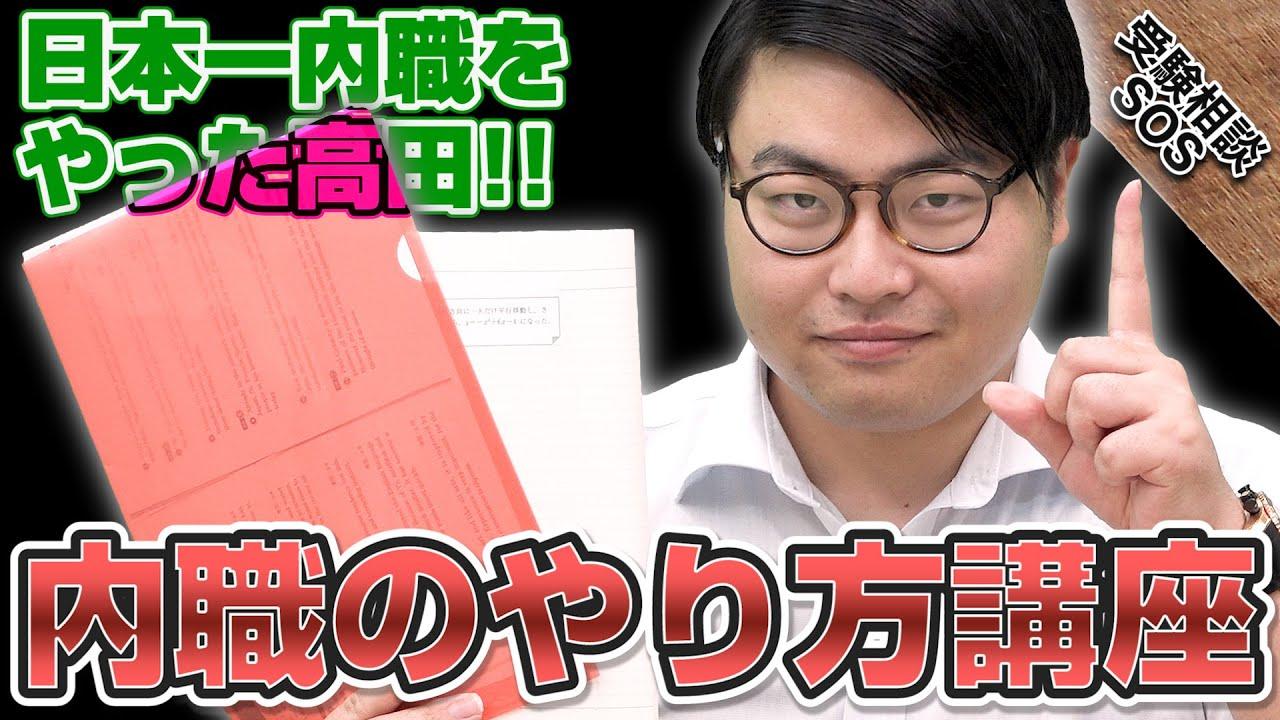 【禁断】高田先生の内職のやり方講座!日本一内職を研究した男が語るテクニック!|受験相談SOS