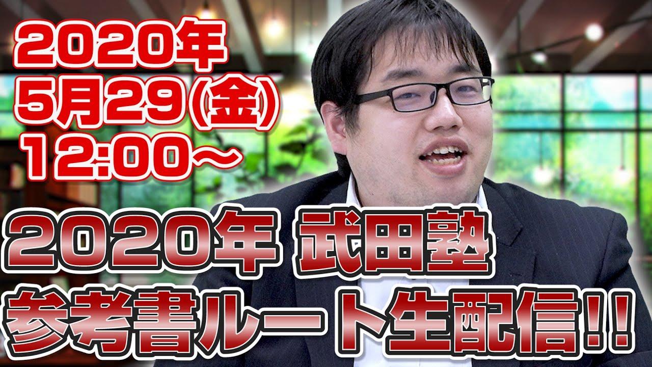 【緊急告知!】2020年武田塾参考書ルート生配信のお知らせ!!|受験相談SOS