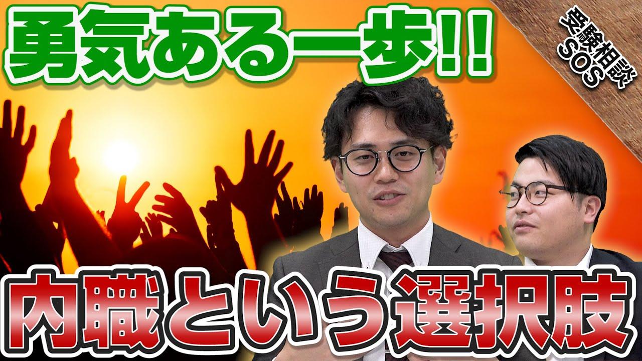 【山火&高田の意見】内職したほうがいいか!?受かるために重要な選択肢!!|受験相談SOS