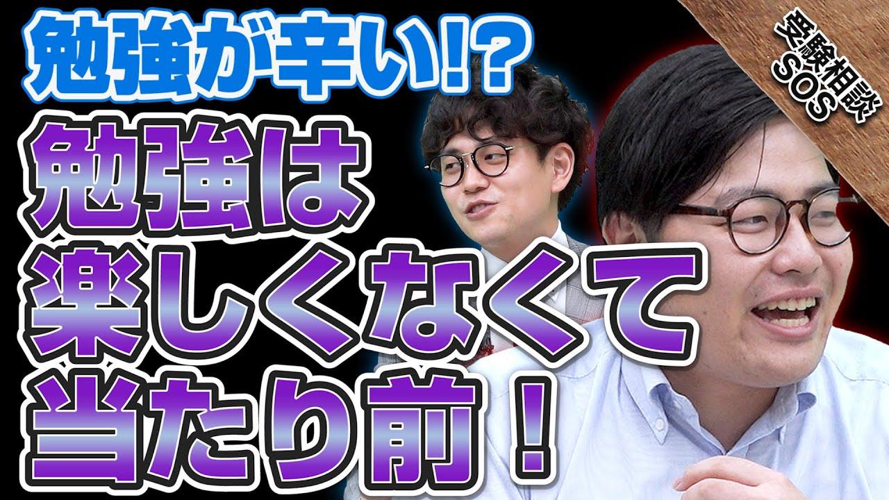 「勉強をどうやったら楽しめますか?」に高田先生が反論!勉強はそもそも楽しくない!|受験相談SOS