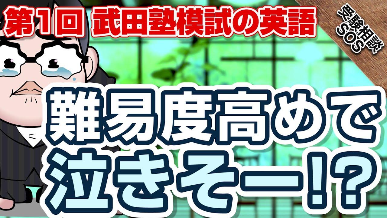 第1回武田塾模試の英語!苦戦した人が多かった!?今年の模試の傾向と対策!!|受験相談SOS