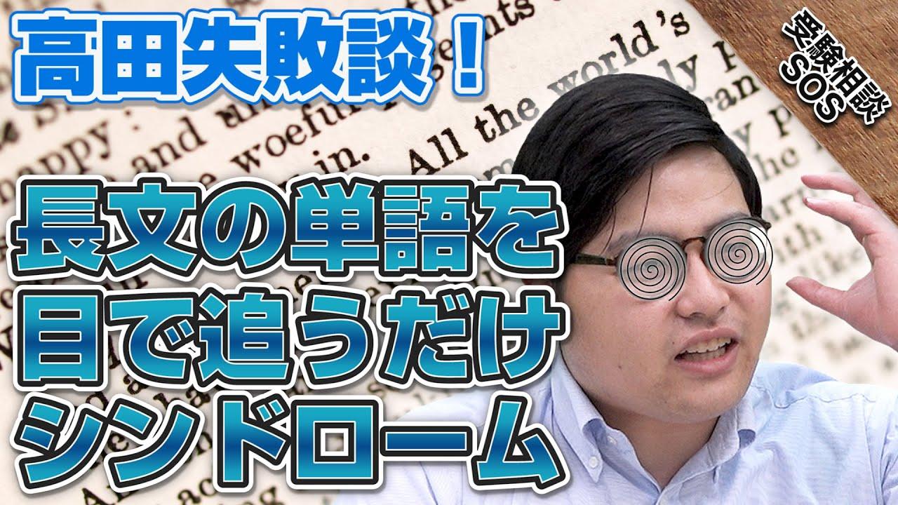 高田先生の失敗談!【長文の単語を目で追うだけシンドローム】の解決策!!|受験相談SOS